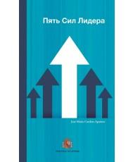 Las cinco fuerzas del líder (ruso)